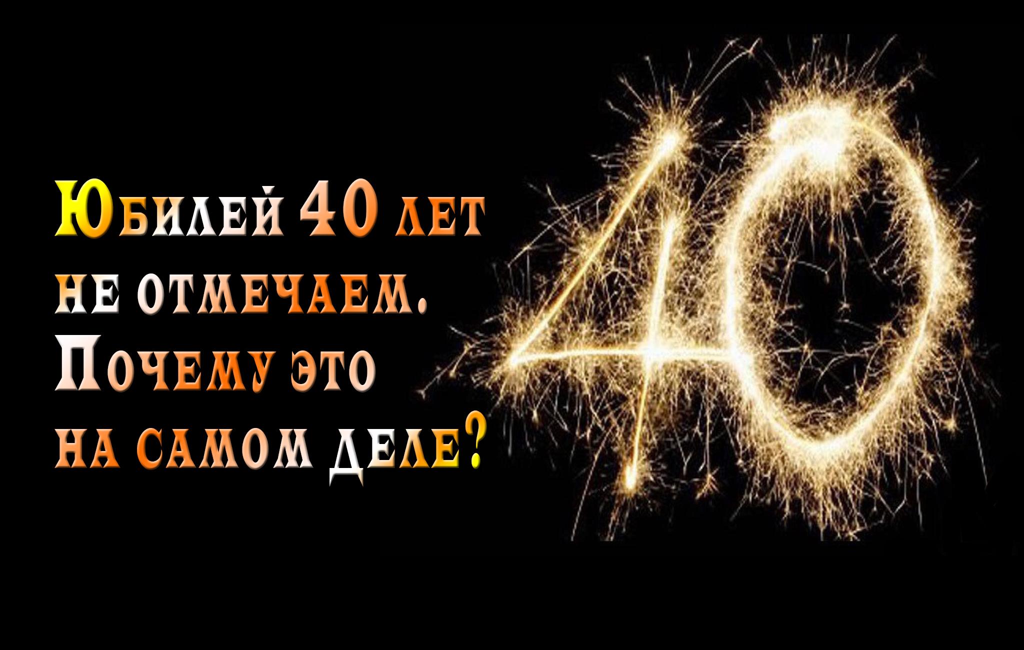 40 летие день рождения отмечают
