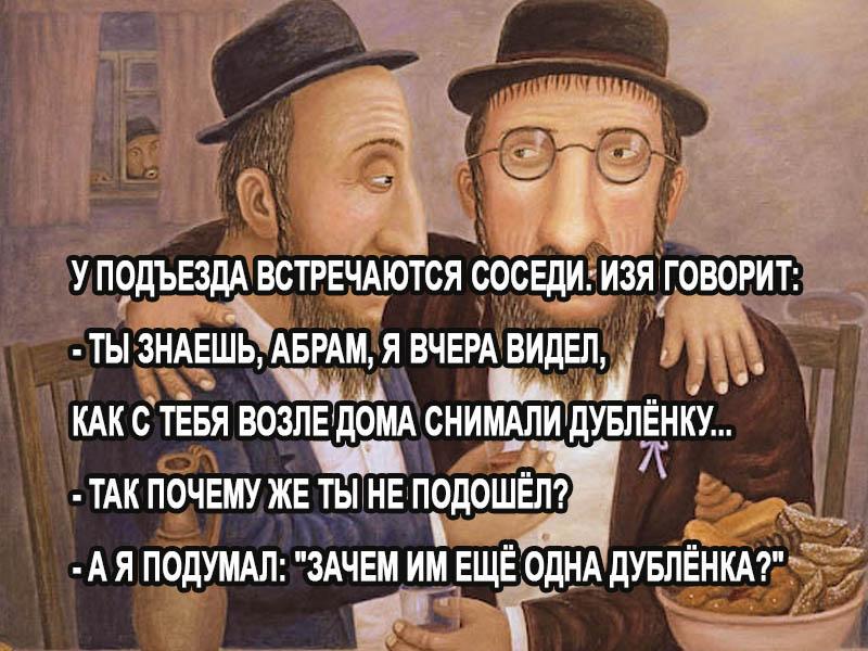 Анекдоты в картинках с надписями про евреев, хорошей