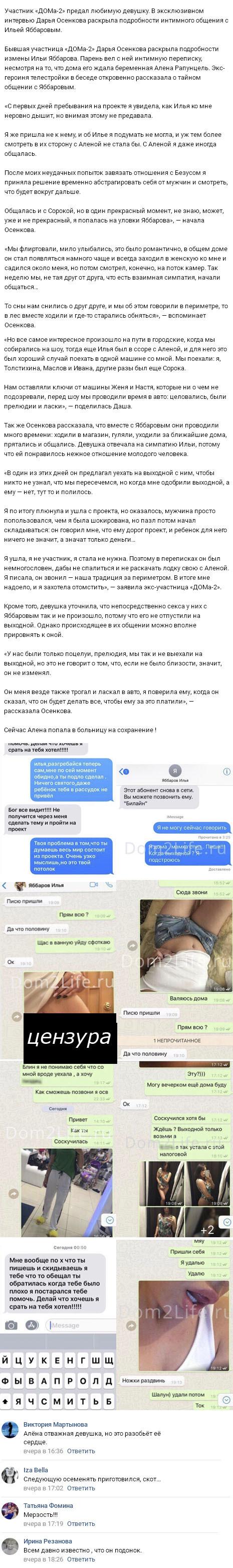 Переписка Яббарова с бывшей участницей