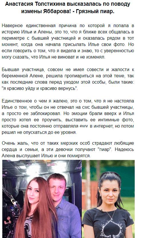 Анастаия Толстихина высказалась по поводу измены Яббароа