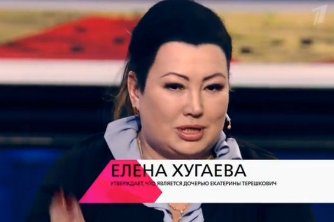 Дочь Екатерины Терешкович